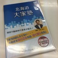 【不動産を高く売る方法】DVD販売のお知らせ