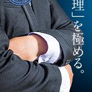 【賃貸経営アドバイザー養成研修2016】