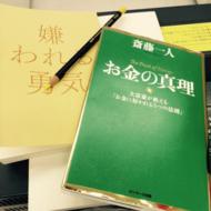 ☆第7回・早朝社内勉強会☆