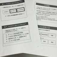 【賃貸経営アドバイザー養成研修2016 6月】