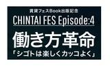 【告知】賃貸フェスepisode4