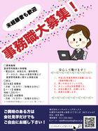 【求人募集】PM(賃貸管理)業務の事務職