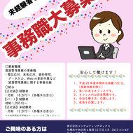 【スタッフ募集】PM(賃貸管理)業務の事務職