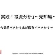 「関東→札幌の大家会」様勉強会にて登壇