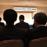 IREM JAPANの理事に選任されました