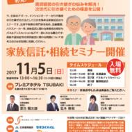 【セミナーへのブース出展】11/5(日)13:00~家族信託・相続セミナー