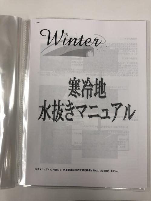 寒冷地マニュアル.jpeg