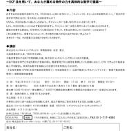 【セミナー開催のお知らせ】IREM JAPAN 北海道支部 主催セミナー