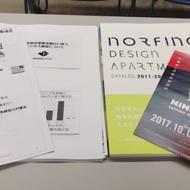 北海道大家塾さんのセミナーに参加してきました