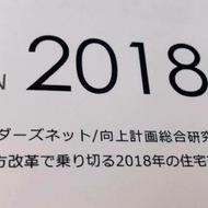 ビルダーズネット様/向上計画総合研究所様の新春講演会に参加してきました!