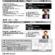 【セミナー開催のお知らせ】地震による不動産市場への影響と、地震保険勉強会