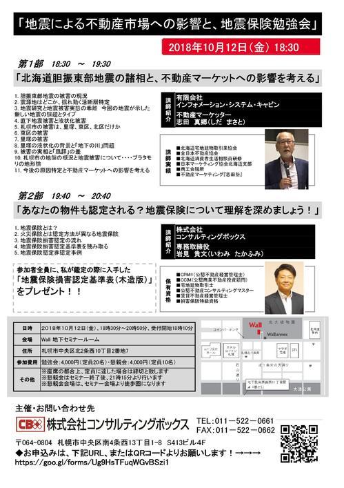 20181012地震セミナー開催チラシ.jpg