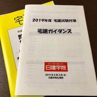 宅建試験対策セミナー☆