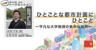 都市計画について学びませんか?